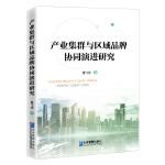 产业集群与区域品牌协同演进研究(软精装)