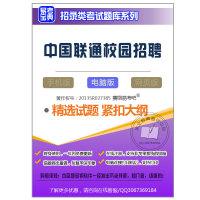 2018年中国联通校园招聘考试易考宝典软件非教材考试用书/强化训练/模拟考试/考试指南/考点练习