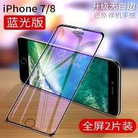 苹果7钢化膜iphone8手机膜i7plus/i8plus全屏i7p/8p覆盖plus蓝光钻石pul i7/i8【黑色