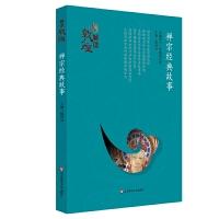 解读敦煌・禅宗经典故事(平装版)
