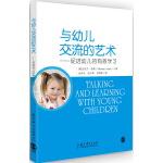 与幼儿交流的艺术――促进幼儿的有效学习