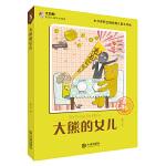 大白鲸幻想儿童文学读库・大熊的女儿(新版)