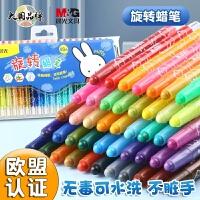 晨光36色旋转蜡笔48色炫彩油画棒24色水溶性儿童绘画画笔炫彩绘棒宝宝可水洗初学油画套装