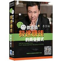 微营销极速赚钱的商业模式5DVD 李宇桐