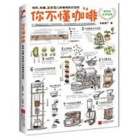 正版现货 你不懂咖啡 有料、有趣、还有范儿的咖啡知识百科 咖啡控必读经典 咖啡知识百科 日本咖啡专家与插画大师联手呈献