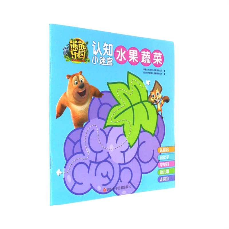 水果蔬菜-熊熊乐园认知小迷宫