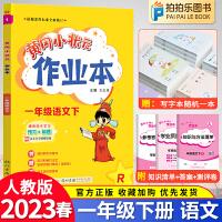 黄冈小状元作业本一年级下册语文同步练习册部编人教版