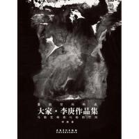 【二手书8成新】大家 李庚作品集 李庚 安徽美术出版社