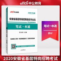 中公教育2020安徽省基层特岗招聘高校毕业生考试:笔试一本通