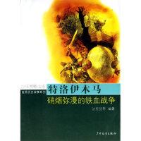 [二手旧书9成新]特洛伊木马:硝烟弥漫的铁血战争,沈宪旦,少年儿童出版社, 9787532472291