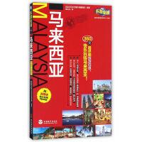 乐游全球-马来西亚