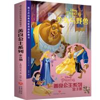 迪士尼经典电影漫画故事书 善良公主系列(全3册)