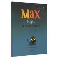 麦克斯在黑夜(精)