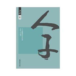 现货 正版《人子》 进口港台原版繁体中文书籍