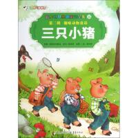 彩绘世界经典童话全集13:三只小猪