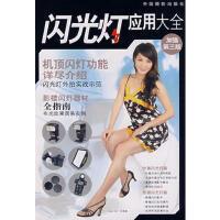【正版直发】闪光灯应用大全 周达之 著 中国摄影出版社