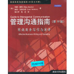 管理沟通指南:有效商务写作与演讲(第10版)(高级商务沟通指南(中英文对照))