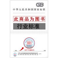 JB/T 10563-2006 一般用途离心通风机 技术条件