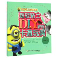 超轻粘土DIY教程(卡通玩偶)/儿童手工益智系列