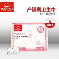 棉花秘密 产妇卫生巾产褥期孕妇产后月子恶露专用纸加长XL码8片装