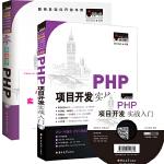PHP项目开发实战入门+零基础学PHP全2册 php从入门到精通php视频教程php网站开发设计 php教程php网站