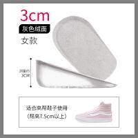 硅胶内增高鞋垫女半垫软底舒适隐型增高神器1/2/3cm后跟增高垫男