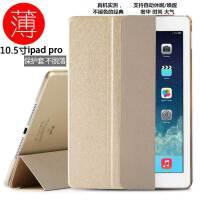 苹果新款pro保护套10.5寸平板电脑外壳ipad por套子i pad薄A1701