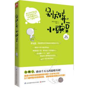 别放弃,小豌豆(畅销修订版)(小豌豆,12年传递青春正能量!5种语言,累计销售突破600万册!感动千万人的温暖奇迹!)