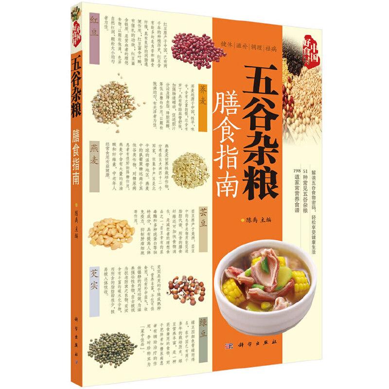 五谷杂粮膳食指南