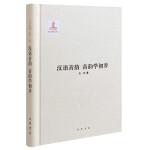 汉语音韵 音韵学初步(王力全集 第十一卷)