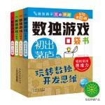 数独游戏口袋书(500余道游戏题+4种基本解题技巧,让孩子懂方法、获能力,全面解锁数独技能,儿童必读侦探推理书)