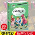 爱丽丝漫游奇境记彩图版3-5-6年级8-10-12岁儿童书籍中外名著青少年经典小说文学读物畅销书中小学生课外阅读人生必