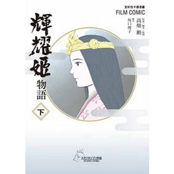 [港台原版]辉耀姬物语 下/高畑勲/万里机构.万里书店