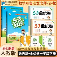 53天天练一年级下册语文数学五三同步练习册试卷人教版2020春新版