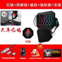 手游吃鸡王座电脑单手机械键盘鼠标绝地求生神器游戏手柄