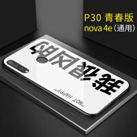 我很凶的华为nova3手机壳女款nova2s恶搞怪nova4e趣味nova3i文字7X荣耀7A畅玩8 Nova4E【玻