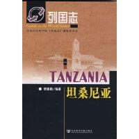 列国志 坦桑尼亚