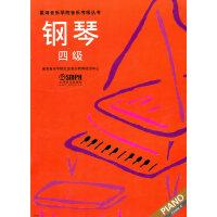 钢琴 四级(星海音乐学院考级指定书)
