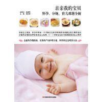 亲亲我的宝贝:怀孕、分娩、育儿难题全解
