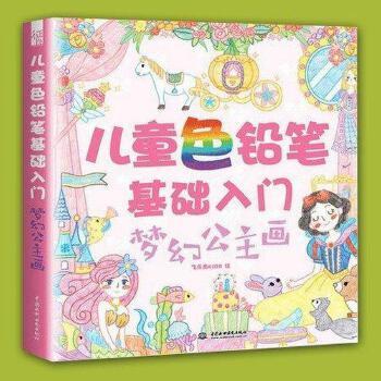 幼儿园画画书入门简单好学 绘画基础教材书图画书涂色画书 彩铅画入门