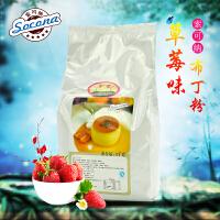 Socona布丁粉 DIY甜品果冻粉 草莓布丁 烘焙原料 1000g