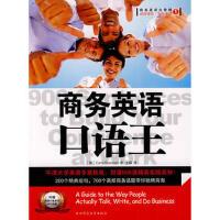 【正版二手书9成新左右】商务英语口语王 (美)鲁基特 陕西师范大学出版社