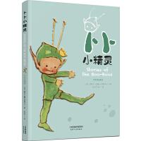 卜卜小精灵:STORIES OF THE BOO-BOOS(彩绘收藏版)