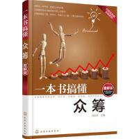 【二手书8成新】一本书搞懂众筹:图解版 冯永华 化学工业出版社
