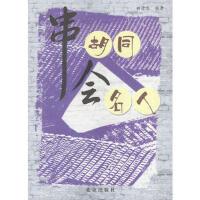 【二手书8成新】串胡同会名人 田迎五著 9787200050356