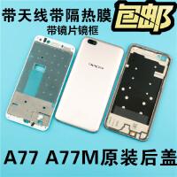OPPO A77后盖品质A77T a77m电池盖 手机外壳 手机中框屏框边 后盖黑+屏框+侧键+卡托 带隔热胶