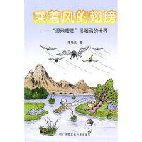 【二手旧书9成新】 乘着风的翅膀:湿地精灵――黑嘴鸥的世界 宋晓杰 中国环境出版社 9787511103185
