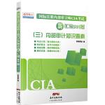 国际注册内部审计师CIA考试新汇编600题(三)2014版