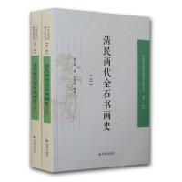 清民两代金石书画史