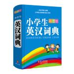 彩虹版---小学生英汉词典(32开彩图版)